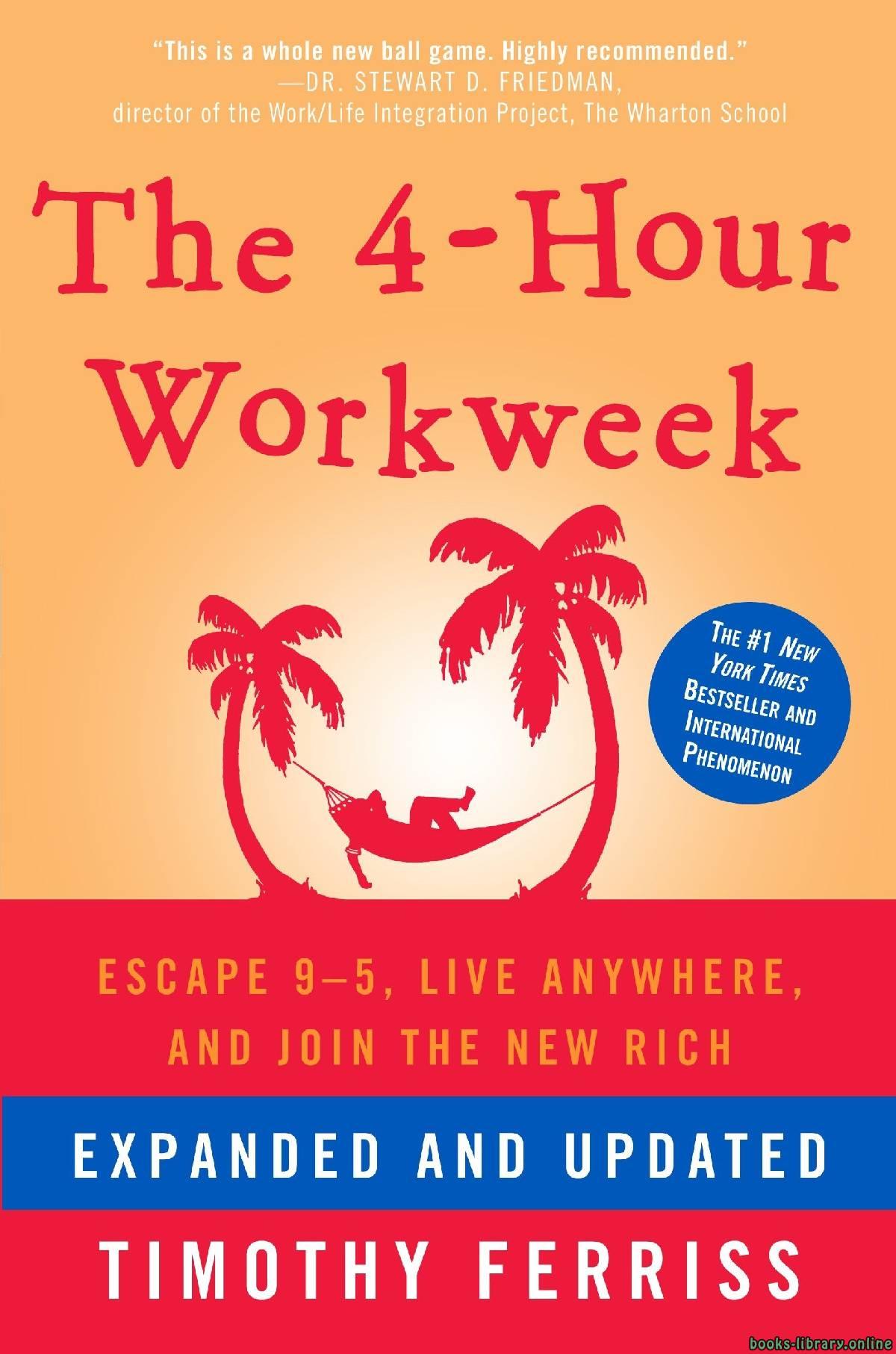 ❞ كتاب  أعمل 4 ساعات فقط في الأسبوع ❝  ⏤  تيم فيريس
