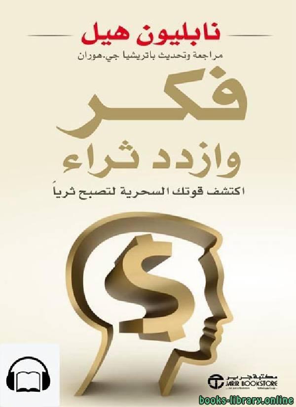 ❞ كتاب فكر وازدد ثراء ❝  ⏤ نابليون هيل