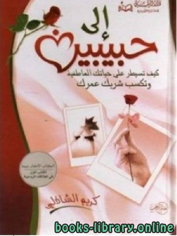 ❞ كتاب إلى حبيبين ❝  ⏤ كريم الشاذلى
