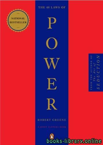 ❞ كتاب ملخص كتاب 48 قانونا للقوة ج1 ❝  ⏤ روبرت جرين
