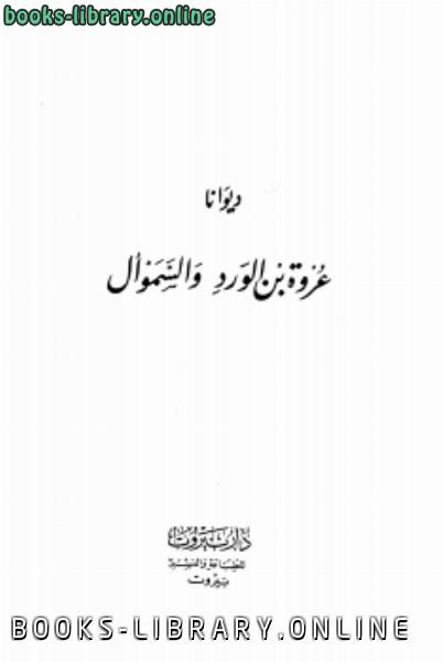 ❞ كتاب ديوانا عروة بن الورد والسموأل ❝  ⏤ عروة بن الورد السموأل