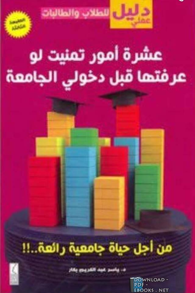 ❞ كتاب عشرة امور تمنيت لو عرفتها قبل دخولى الجامعة ❝  ⏤ ياسر عبد الكريم بكار