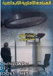 ❞ كتاب القيادة الإدارية الإبداعية  ❝  ⏤ دكتور محمد الصريفي