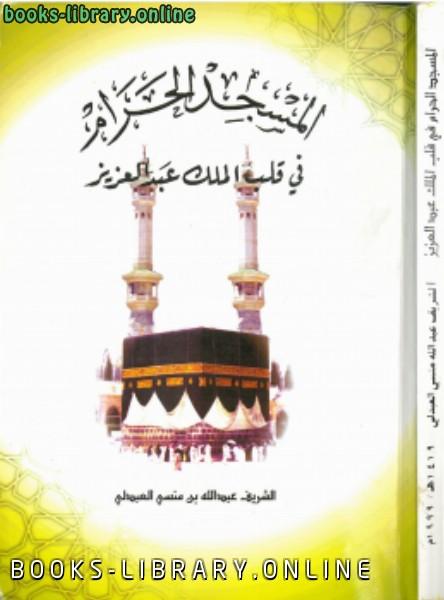 ❞ كتاب المسجد الحرام في قلب الملك عبدالعزيز ❝  ⏤ الشريف عبدالله بن منسي العبدلي
