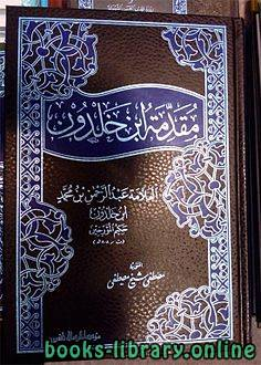 ❞ كتاب ملخص كتاب مقدمة ابن خلدون ❝  ⏤ عبد الرحمن بن خلدون