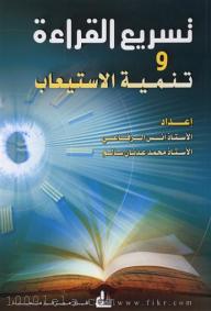 ❞ كتاب تسريع القراءة وتنمية الاستيعاب ❝  ⏤ أنس الرفاعي