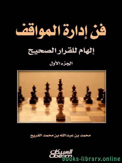 ❞ كتاب فن إدارة المواقف ❝  ⏤ محمد بن عبد الله الفريح