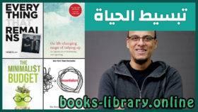❞ كتاب مختصر كتاب تبسيط الحياة – Minimalism ❝  ⏤  جوشوا فيلدز ميلبورن