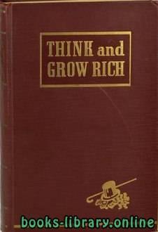 ❞ فيديو ملخص كتاب فكر تصبح غنياً ❝  ⏤ نابليون هيل