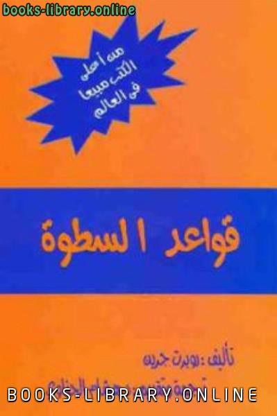 ❞ كتاب قواعد السطوة لـ  روبرت جرين ❝  ⏤ روبرت جرين
