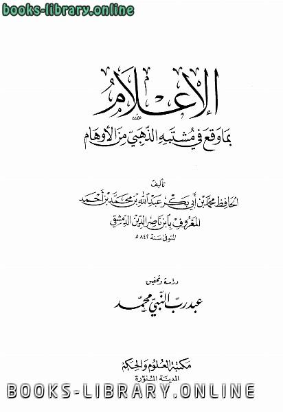 ❞ كتاب الإعلام بما وقع في مشتبه الذهبي من الأوهام ❝  ⏤ ابن ناصر الدين الدمشقي