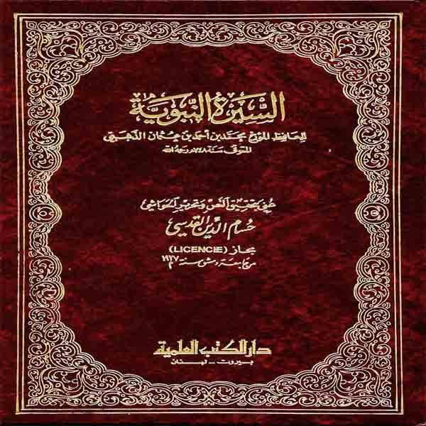 ❞ كتاب السيرة النبوية (الذهبي) ❝  ⏤ شمس الدين الذهبي