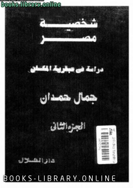 ❞ كتاب شخصية مصر دراسة فى عبقرية المكان الجزء الثانى ❝  ⏤ جمال حمدان