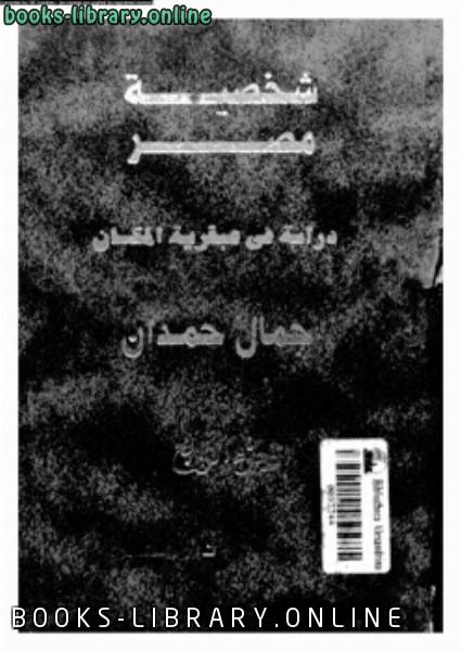 ❞ كتاب شخصية مصر دراسة فى عبقرية المكان الجزء الرابع ❝  ⏤ جمال حمدان