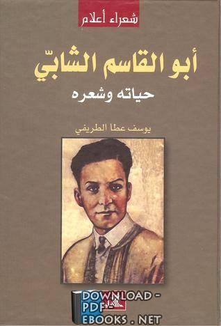 ❞ كتاب أبو القاسم الشابي حياته و شعره ❝  ⏤ أبو القاسم الشابي