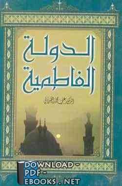 ❞ كتاب الدولة الفاطمية ❝  ⏤ علي محمد محمد الصلابي