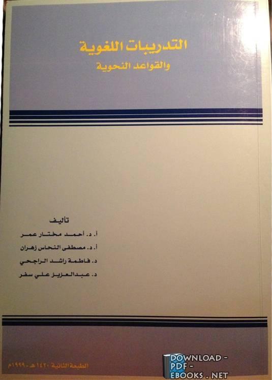 ❞ كتاب التدريبات اللغوية والقواعد النحوية ❝  ⏤ أحمد مختار عمر