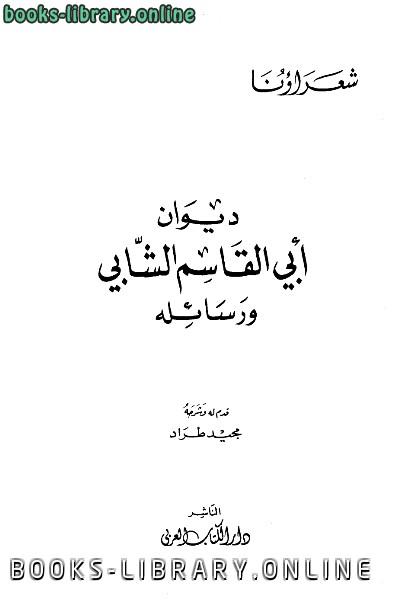 ❞ كتاب ديوان أبي القاسم الشابي ورسائله ❝  ⏤ أبو القاسم الشابي