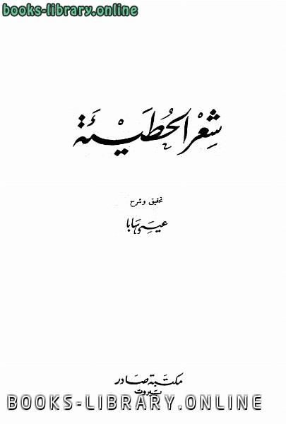 ❞ كتاب شعر الحطيئة ❝  ⏤ جرول الحطيئة العبسي أبو مليكة