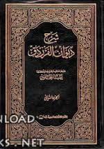 ❞ ديوان ديوان الفرزدق ❝  ⏤ همام بن غالب بن صعصعة أبو فراس الفرزدق