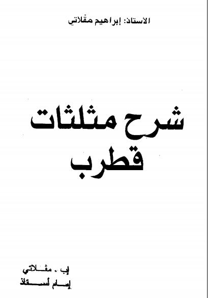 ❞ كتاب شرح مثلثات قطرب ❝  ⏤ إبراهيم مقلاتي