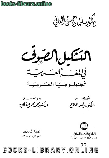 ❞ كتاب التشكيل الصوتي في اللغة العربية فونولوجيا العربية ❝  ⏤ سلمان حسن العاني
