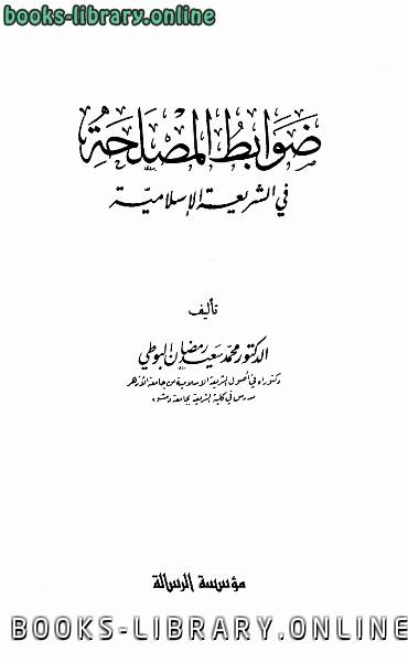 ❞ كتاب ضوابط المصلحة في الشريعة الإسلامية ❝  ⏤ محمد سعيد رمضان البوطي