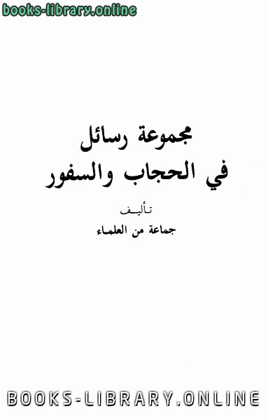 مجموعة رسائل في الحجاب والسفور