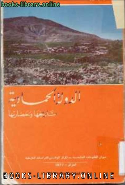 ❞ كتاب الدولة الحمادية تاريخها وحضارتها ❝  ⏤ رشيد بورويبة