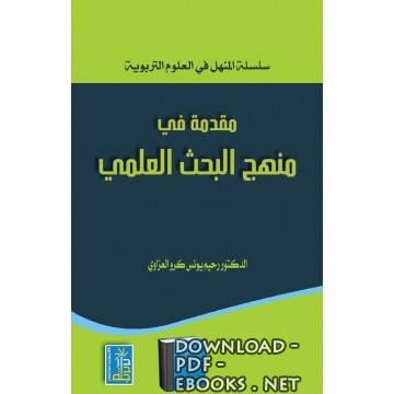 ❞ كتاب مقدمة في منهج البحث العلمي ❝  ⏤ رحيم يونس كرو العزاوي