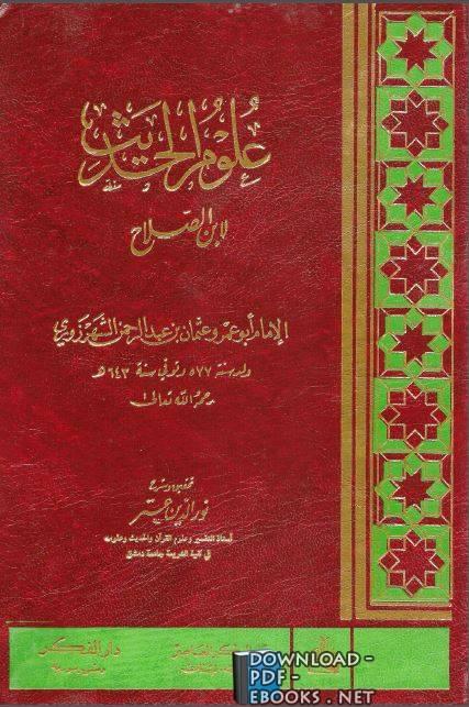 ❞ كتاب معرفة أنواع علوم الحديث (مقدمة ابن الصلاح) ❝  ⏤ عثمان  الشهرزوري  ابن الصلاح