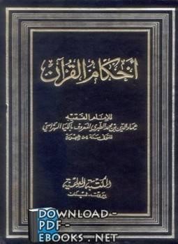 ❞ كتاب أحكام القرآن (الكيا الهراسي) الجزءان الأول والثاني : البقرة - النسآء ❝  ⏤ عماد الدين الكيا الهراسي