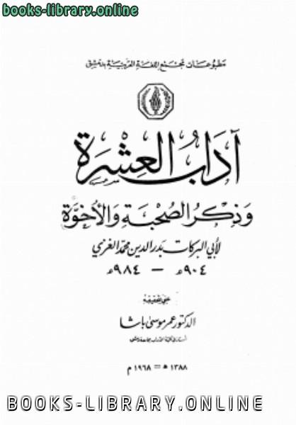 ❞ كتاب آداب العشرة وذكر الصحبة والأخوة ❝  ⏤ محمد الغزي بدر الدين أبو البركات