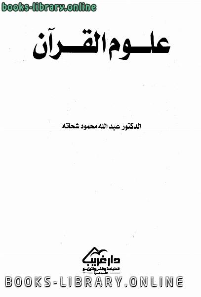 ❞ كتاب علوم القرآن ❝  ⏤ إبراهيم النعمة