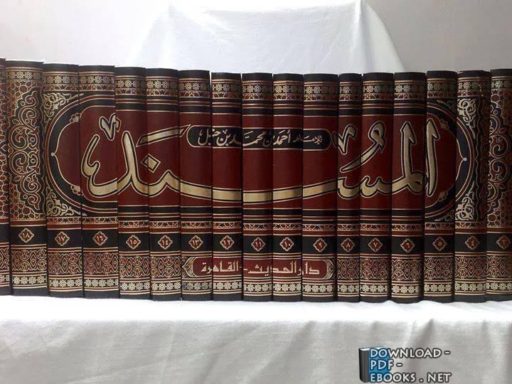 ❞ كتاب مسند الإمام أحمد بن حنبل (ت عطا) ❝  ⏤ الامام احمد ابن حنبل