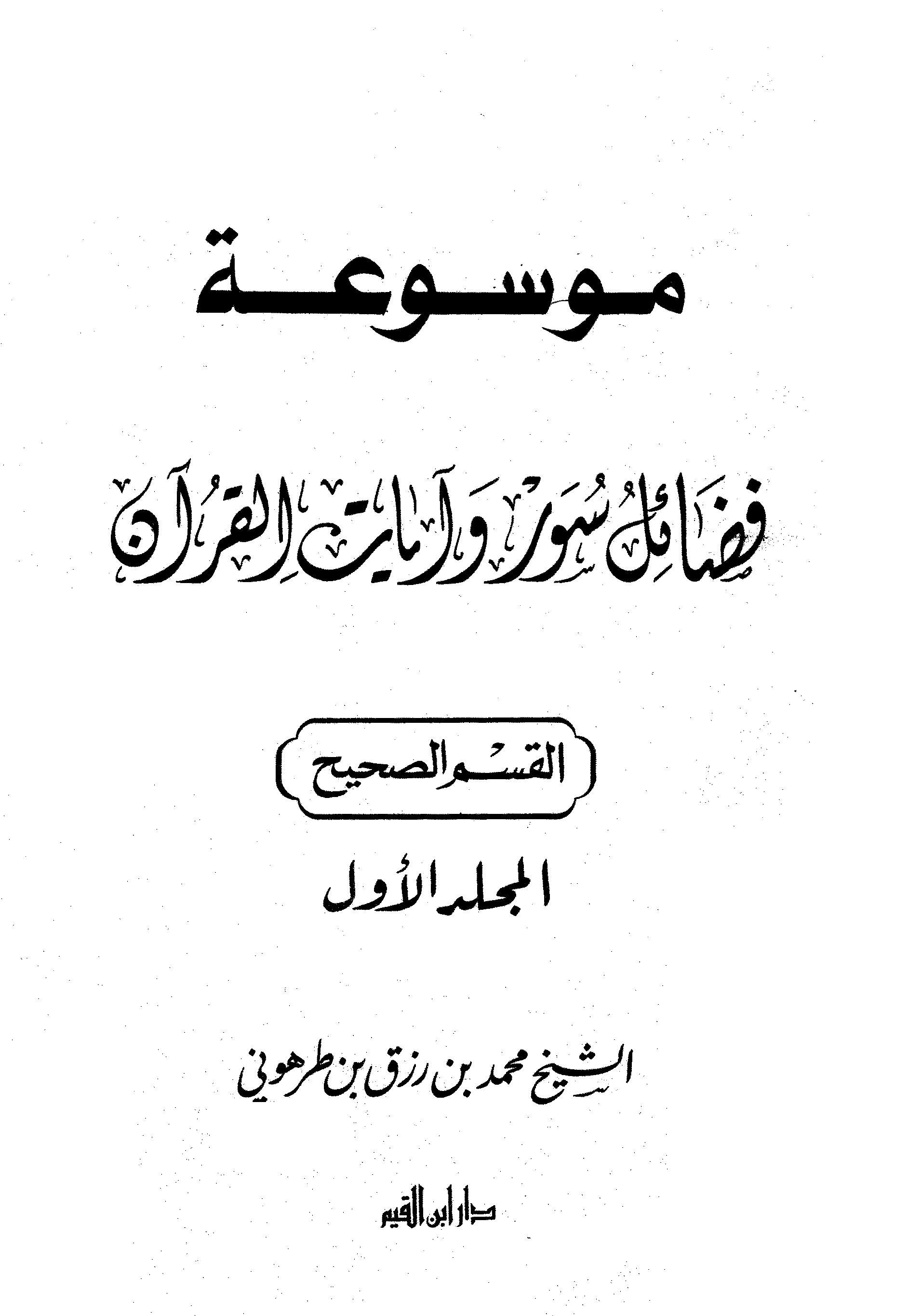 ❞ كتاب موسوعة فضائل سور وآيات القرآن ❝  ⏤ محمد بن رزق بن طرهوني