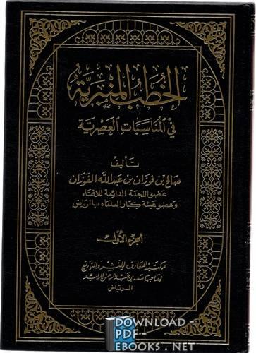 ❞ كتاب الخطب المنبرية في المناسبات العصرية ❝  ⏤ صالح بن فوزان الفوزان