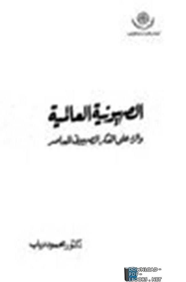 ❞ كتاب الصهيونية العالمية والرد على الفكر الصهيوني المعاصر ❝  ⏤ محمود دياب