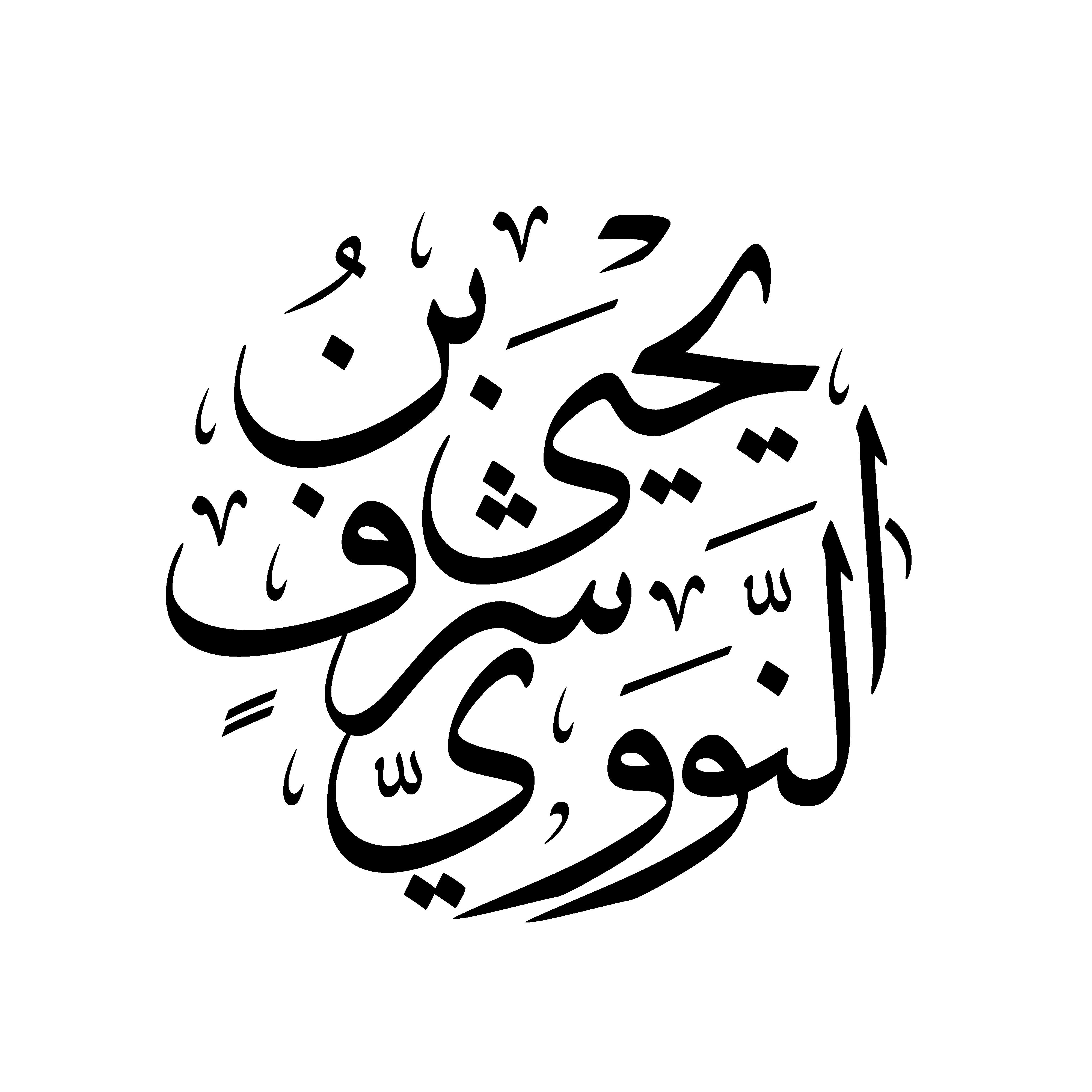كتب يحي بن شرف النووي أبو زكريا