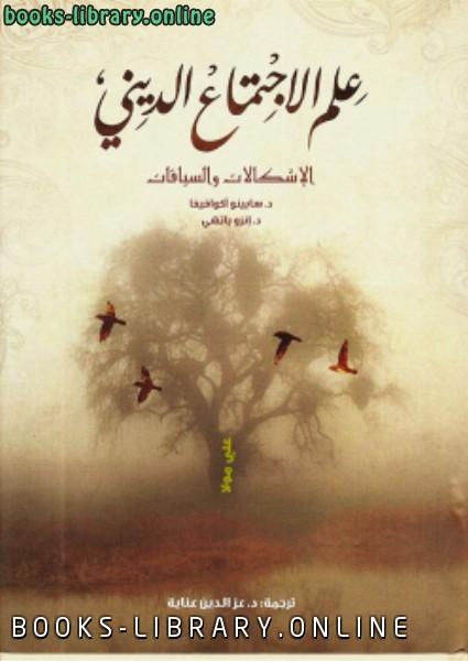 ❞ كتاب علم الإجتماع الديني ❝  ⏤ عبد الله الخريجي