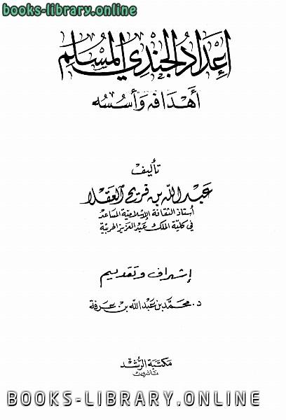 ❞ كتاب إعداد الجندي المسلم أهدافه وأسسه ❝  ⏤ عبد الله بن فريح العقلا