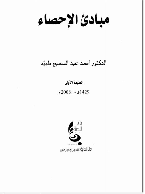 ❞ كتاب مبادئ الإحصاء ❝  ⏤ أحمد عبد السميع طبيه