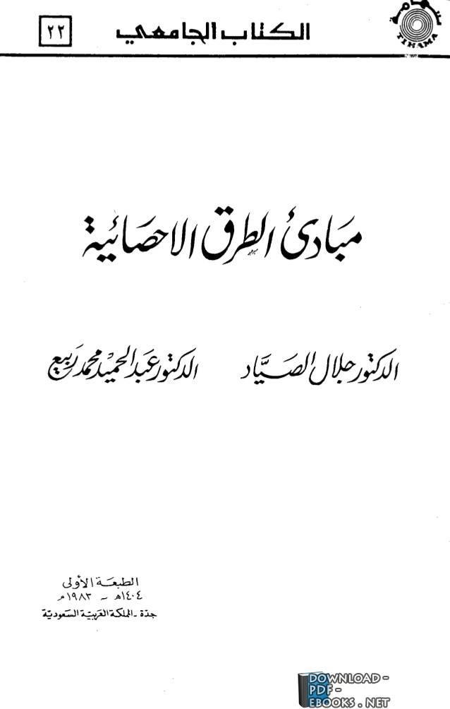 ❞ كتاب مبادئ الطرق الإحصائية ❝  ⏤ جلال الدين الصياد عبد الحميد محمد ربيع