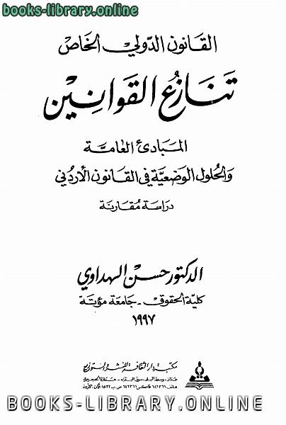 ❞ كتاب القانون الدولي الخاص ❝  ⏤ حسن الهداوي