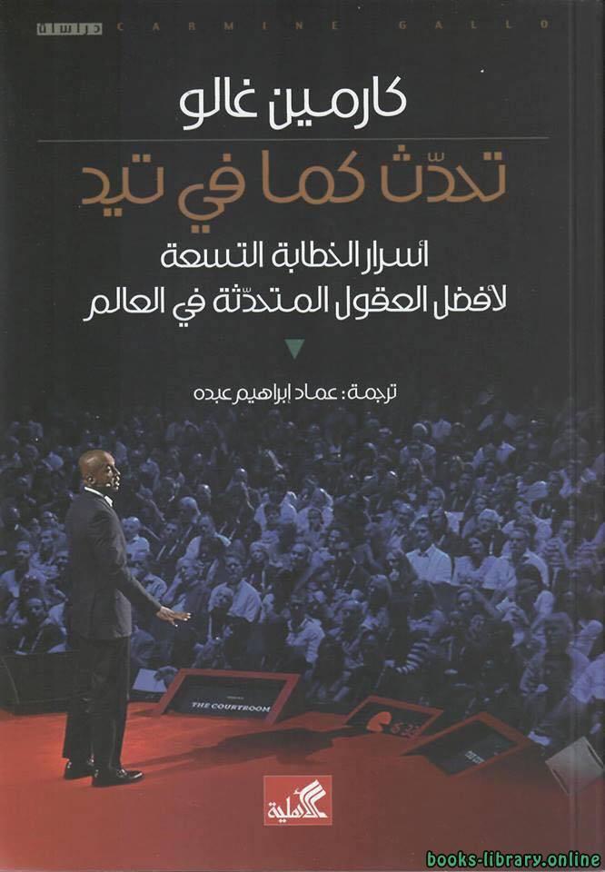 ❞ كتاب تحدث كما فى تيد  ❝  ⏤ كارمين غالو