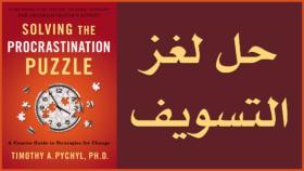 ❞ كتاب مختصر كتاب حل لغز التسويف Solving The Procrastination Puzzle ❝  ⏤ علي محمد علي