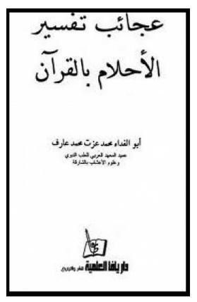 ❞ كتاب عجائب تفسير الأحلام بالقرآن ❝  ⏤  أبو الفداء محمد عزت محمد عارف