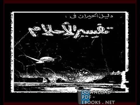 ❞ كتاب دليل الحيران في تفسير الأحلام ❝  ⏤ محمد علي قطب