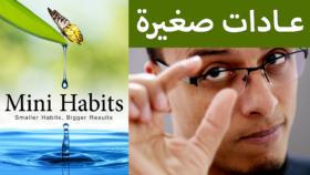 ❞ كتاب مختصر كتاب عادات صغيرة Mini Habits ❝  ⏤ ستيفن جيز