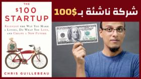 ❞ كتاب مختصر كتاب شركة ناشئة بمئة دولار  The100DollarsStartup ❝  ⏤ كريس جيلبو
